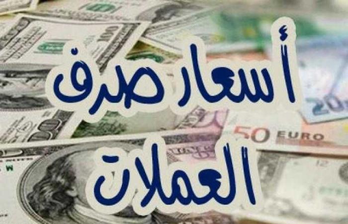 أسعار صرف العملات الأجنبية أمام الريال اليمني  مساء الخميس 2 مايو 2019