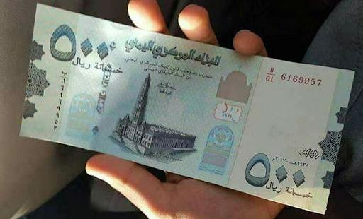هبوط قياسي للريال في عدن