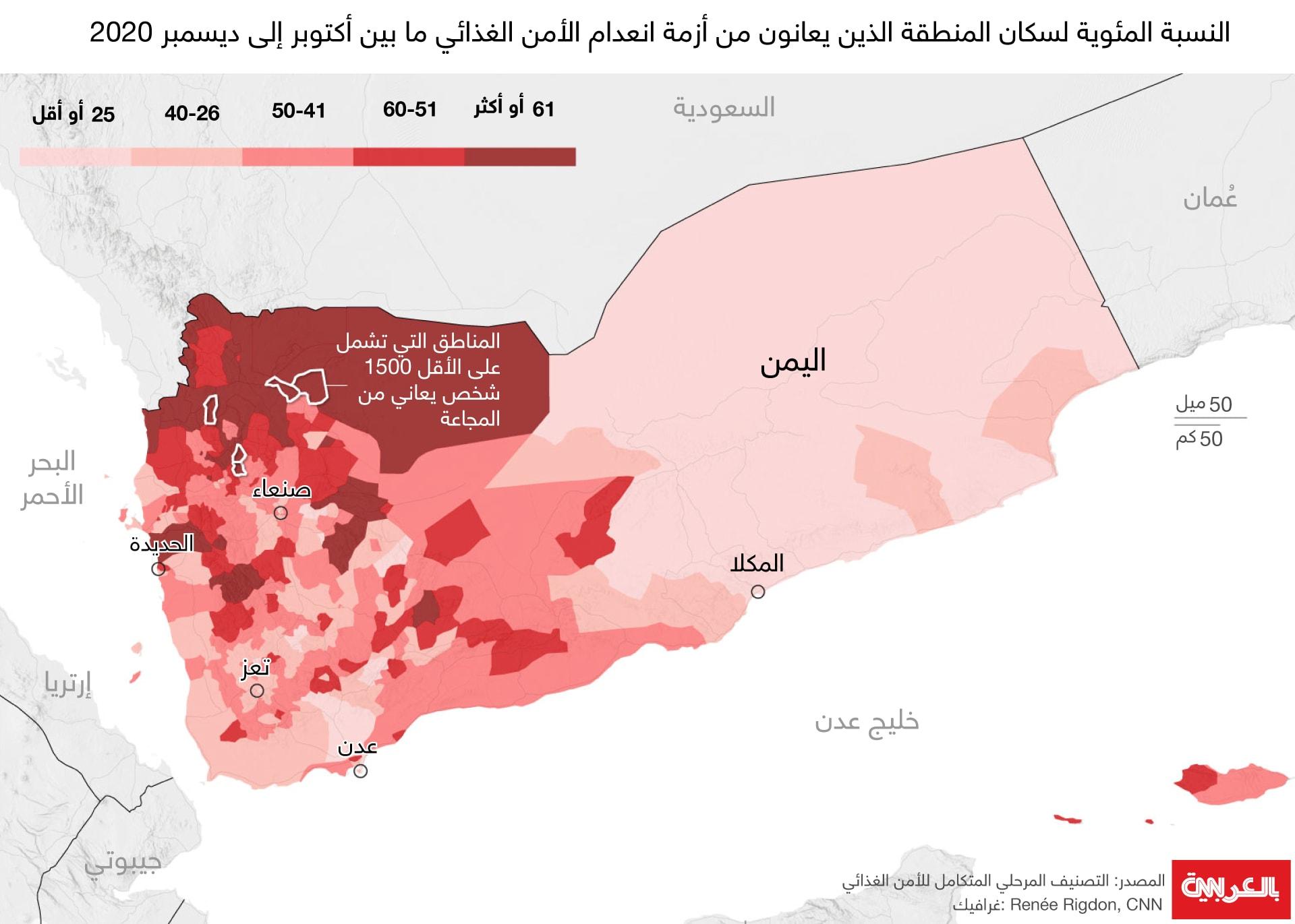 خريطة مناطق انعدام الأمن الغذائي في اليمن بوابتي