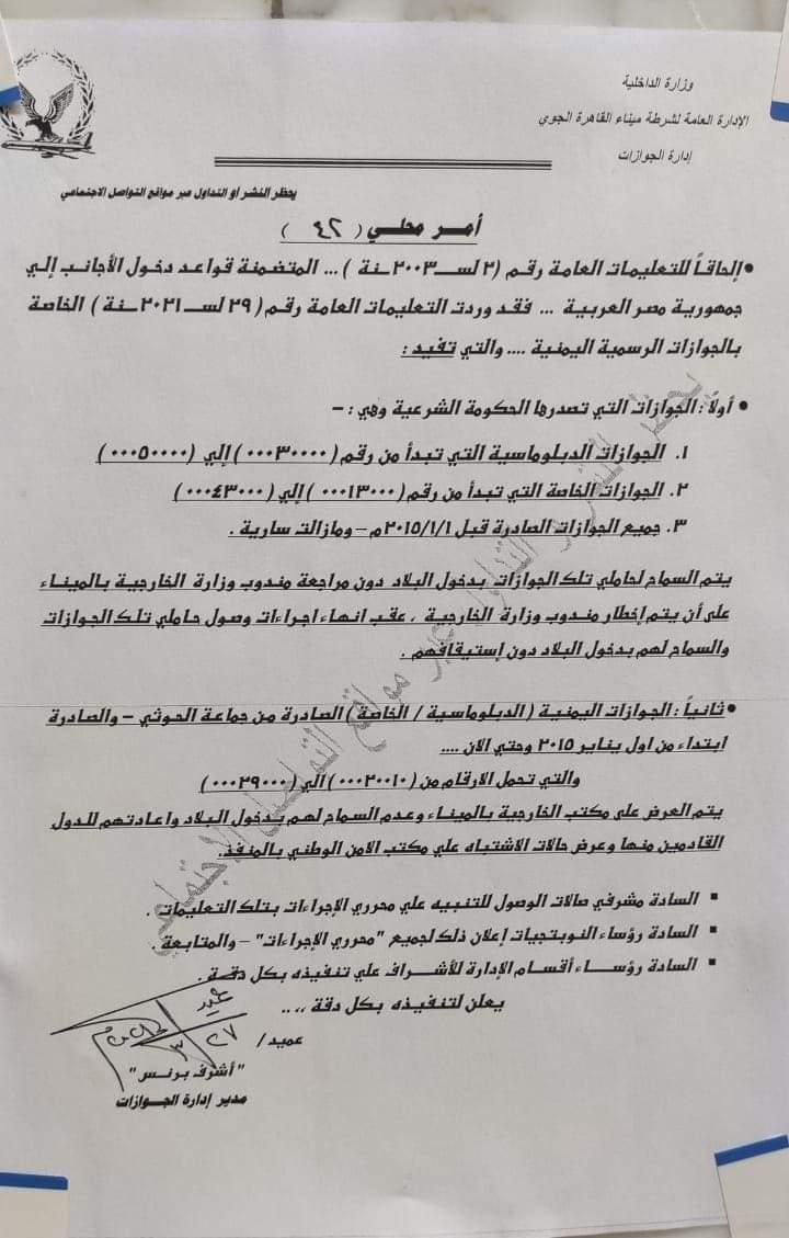 هام وحصري..إجراء مصري جديد بشأن الجوازات الدبلوماسية اليمنية وتجديد موقفها من الحوثيين