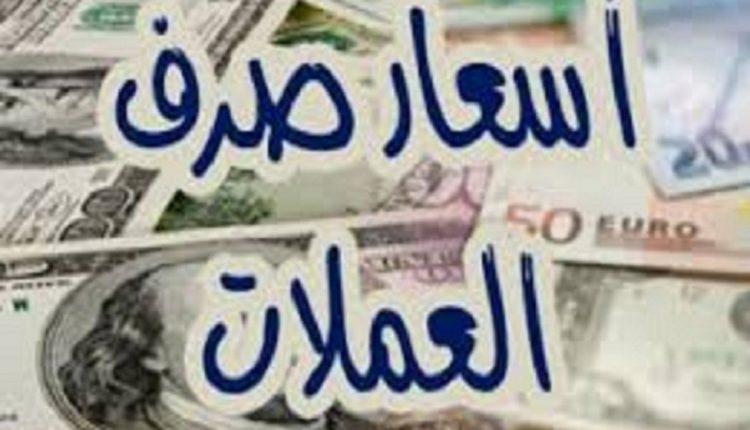 أسعار صرف العملات الأجنبية مقابل الريال اليمني صباح اليوم الجمعة