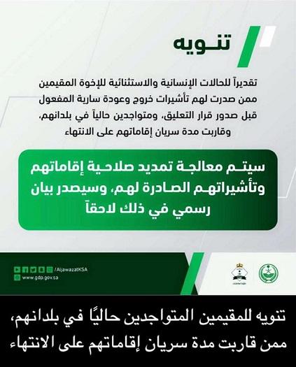 بيان جديد للجوازات السعودية حول تأشيرات الخروج والعودة للمقيميين